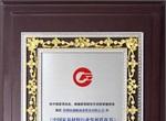 中国家具协会、顺德家具研究开发院《中国家具材料行业发展蓝皮书》唯一编制机构证书
