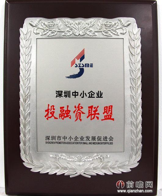 深圳中小企业投融资联盟成员