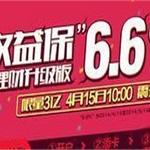 """全额宝半月跌破5% 网易理财""""收益保""""高达6.6%"""