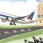 九元航空谈9元机票盈利 三大航整体利润下降