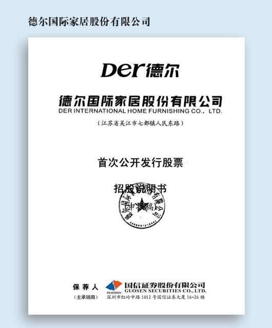 德尔国际家居股份有限公司