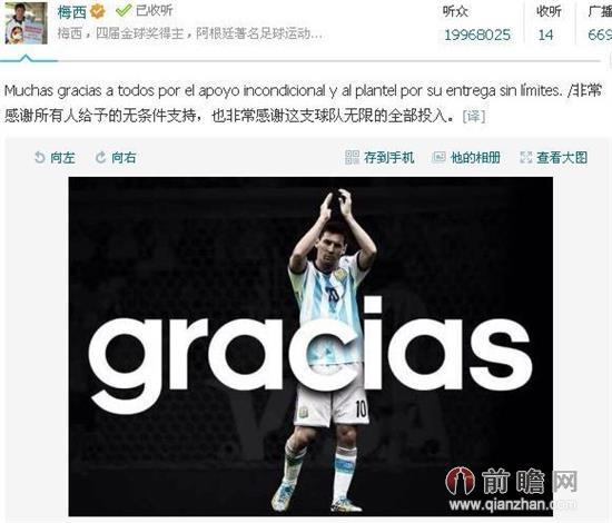 梅西微博致谢中国球迷 球王感谢所有人无条件支持