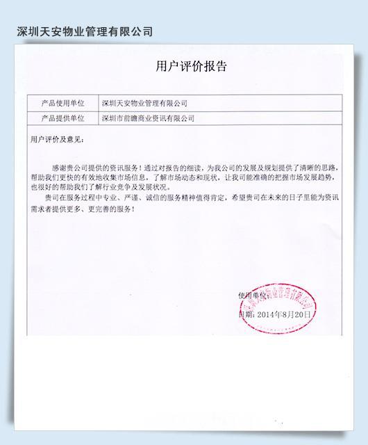 来自深圳天安物业管理有限公司的评价