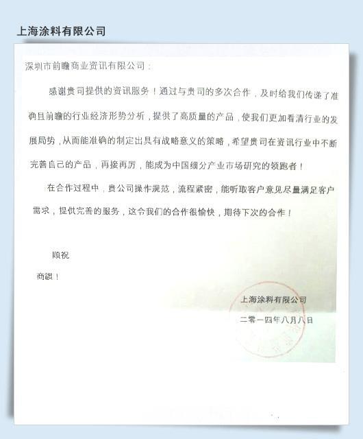 来自上海涂料有限公司的评价