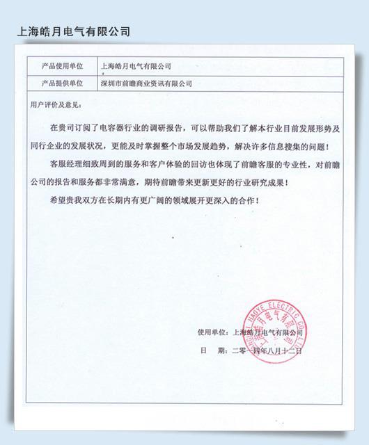 来自上海皓月电气有限公司的评价