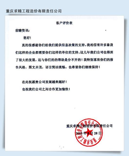 来自重庆求精工程造价有限责任公司的评价