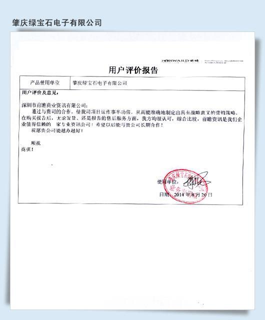 来自肇庆绿宝石电子有限公司的评价