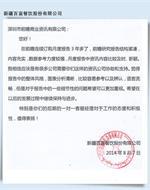新疆百富餐饮股份有限公司的评价