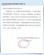 上海白鹤华新丽华特殊钢制品有限公司的评价