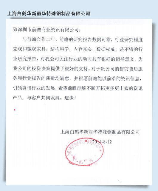来自上海白鹤华新丽华特殊钢制品有限公司的评价