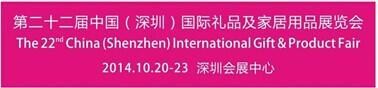 2014年第22届深圳国际礼品及家居用品展览会(秋季)