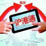 """沪港通是资本市场的""""自贸区"""""""