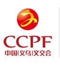 2019第14届中国义乌文化产品交易博览会