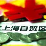 上海自贸区如何离岸金融的困境?