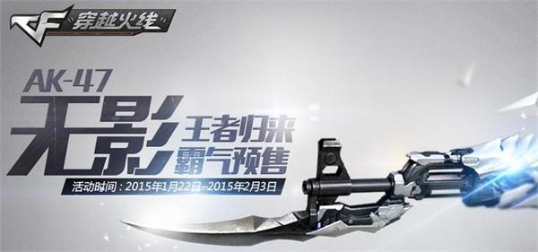 cfak47火麒麟小游戏_cf新英雄级武器ak47无影四大特点介绍 预售即将开启_前瞻游戏 ...