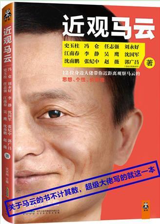刘永好的创业史_阿里巴巴创始人马云:战略思考没人赶得上他_创业资本 - 前瞻网