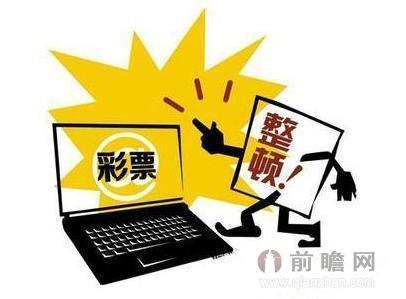 财政部严打私彩 互联网彩票业发展预测_研究报告 - 前瞻产业研究院