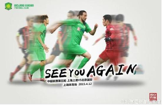 CCTV5在线直播中超北京国安VS上海上港 国安