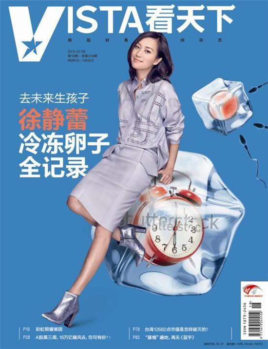 中国单身未婚女明星_中国单身女性冷冻卵子生育违法 韩寒微博表不满_前瞻资讯 - 前瞻网