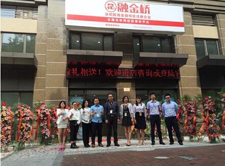 """互联网投资理财渠道 """"融金桥""""第三家互联网投资理财体验店在南京开业"""