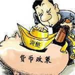 货币政策要平衡三项需求:降杠杆、控泡沫、稳汇率