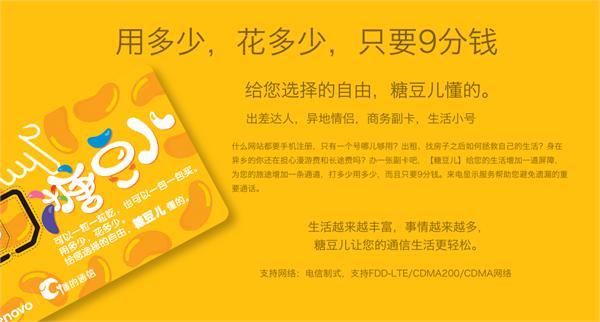 """联想卡""""糖豆男""""""""父亲白话""""上线 比小米任我行低廉"""
