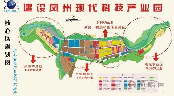 凤州现代科技产业园