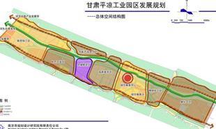 甘肃平凉工业园区规划案例