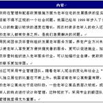 中国万亿汽车后市场电商面临挑战分析