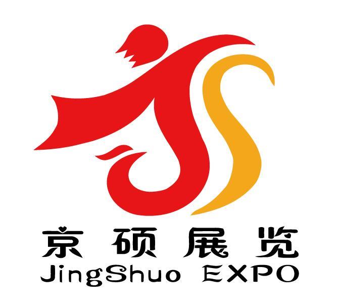 2018年8月第38届北京礼品展