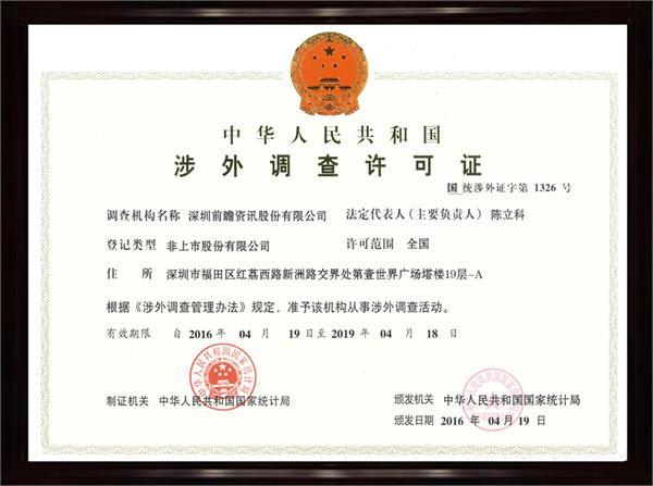 中华人民共和国涉外调查许机构