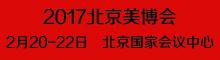 2017年北京高端美博会