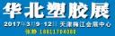 2017中国国际华北塑胶展