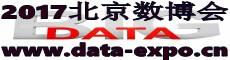 2017北京大数据产业及云计算展览会