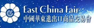 2017中国华交会官网