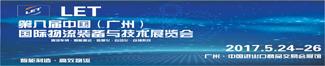 2017第八届广州物流装备与技术展览会