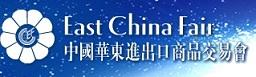 2017中华东进出口商品交易会
