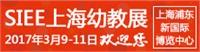 上海国际学前教育用品及信息化装备展览会 暨上海国际学前教育加盟连锁及特许经营展览会