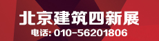 第五届中国国际建筑工程新技术、新材料、新工艺及新装备博览会