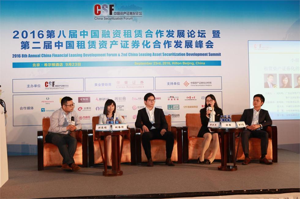 第二届中国租赁资产证券化合作发展峰会