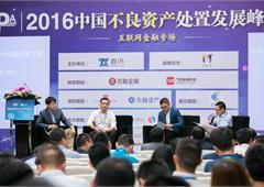 2016中国不良资产处置发展峰会