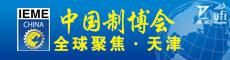 2018第14届中国(天津)国际装备制造业博览会