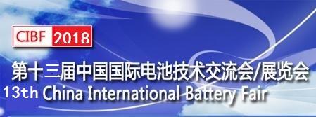 CIBF2018第十三届中国国际电池技术交流会/展览会