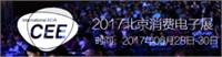 2017第十六届中国国际消费电子博览会(CEE电博会)