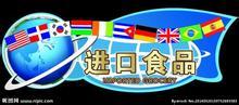 2017中国国际进口食品及饮品博览会