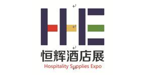 第七届中国国际酒店用品博览会