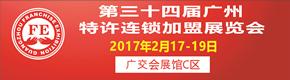 2017第三十四届广州特许连锁加盟展览会