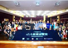 对话首席运营官广州大会