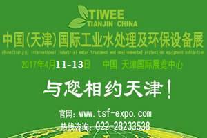 2017中国(天津)国际工业水处理及环保设备展览会