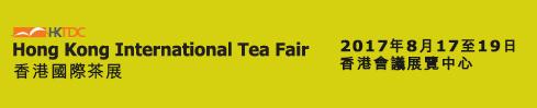   2018香港国际茶叶展览会